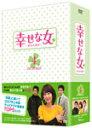 幸せな女-彼女の選択- DVD-BOX 4/ユン・ジョンヒ[DVD]【返品種別A】