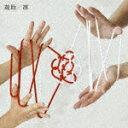 [枚数限定][限定盤]凛(初回生産限定盤A)/遊助[CD+DVD]【返品種別A】