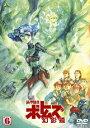 【送料無料】装甲騎兵ボトムズ 幻影篇 6/アニメーション[DVD]【返品種別A】