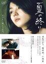 【送料無料】夏の終り/満島ひかり[DVD]【返品種別A】
