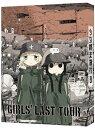 【送料無料】少女終末旅行 3【Blu-ray】[初回仕様]/アニメーション[Blu-ray]【返品種別A】