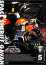 【送料無料】宇宙刑事ギャバン VOL.5/特撮(映像)[DVD]【返品種別A】