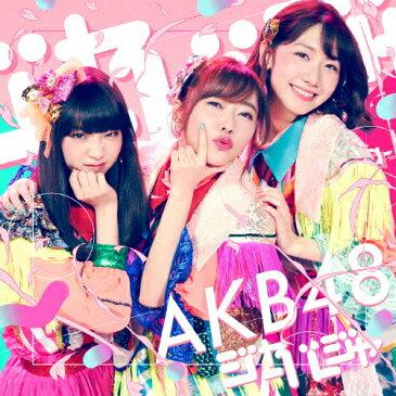 [上新オリジナル特典:生写真]ジャーバージャ(通常盤/Type B)/AKB48[CD+DVD]【返品種別A】