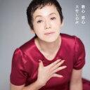 【送料無料】歌心 恋心/大竹しのぶ[CD+DVD]【返品種別A】