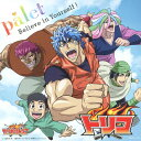 偶像名: Ha行 - Believe in Yourself!(Type-C)/palet[CD]【返品種別A】