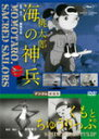 あの頃映画松竹DVDコレクション 桃太郎 海の神兵/くもとちゅうりっぷ デジタル修復版/アニメーション DVD 【返品種別A】