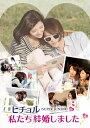 【送料無料】ヒチョル(SUPER JUNIOR)の私たち結婚しました Vol.4/ヒチョル[DVD]【返品種別A】