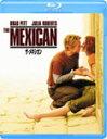 ザ・メキシカン Blu-ray/ブラッド・ピット[Blu-ray]【返品種別A】