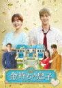【送料無料】金持ちの息子 DVD-BOX3/キム・ジフン[DVD]【返品種別A】
