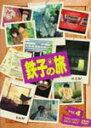 【送料無料】鉄子の旅 VOL.4/アニメーション[DVD]【返