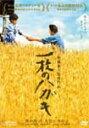 【送料無料】一枚のハガキ/豊川悦司[DVD]【返品種別A】