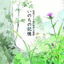 Artist Name: Na Line - いのちの記憶/二階堂和美[CD]【返品種別A】