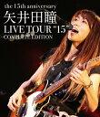 """【送料無料】矢井田瞳LIVE TOUR""""15""""COMPLETE EDITION -the 15th anniversary-/矢井田瞳[Blu-ray]【返品種別A】"""