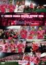 【送料無料】セレッソ大阪シーズンレビュー2016×Golazo Cerezo/サッカー[Blu-ray]【返品種別A】