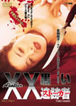 Another XX ダブルエックス 黒い追跡者/夏樹陽子[DVD]【返品種別A】