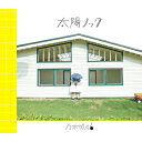 偶像名: Na行 - 太陽ノック(Type-A)/乃木坂46[CD+DVD]【返品種別A】