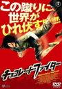 【送料無料】チョコレート・ファイター/ジージャー[DVD]【返品種別A】