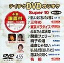 【送料無料】テイチクDVDカラオケ スーパー10(455)/カラオケ[DVD]【返品種別A】
