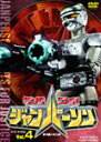 【送料無料】特捜ロボ ジャンパーソン VOL.4/特撮(映像)[DVD]【返品種別A】