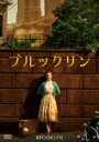 ブルックリン/シアーシャ・ローナン[DVD]【返品種別A】