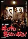 【送料無料】塀の中の懲りない奴ら!/松田ケイジ[DVD]【返品種別A】