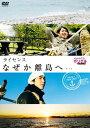 ライセンス なぜか離島へ… presented by ガリゲル/ライセンス[DVD]【返品種別A】