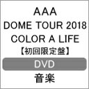 AAA DOME TOUR 2018 COLOR A LIFE(初回生産限定盤/DVD)/AAA