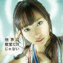 偶像名: Ya行 - 世界は教室だけじゃない/吉木りさ[CD+DVD]【返品種別A】