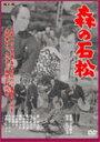 森の石松/勝新太郎[DVD]【返品種別A】