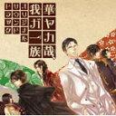 【送料無料】華ヤカ哉、我ガ一族 オリジナルサウンドトラック/ゲーム・ミュージック[CD]【返品種別A】