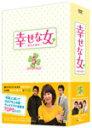 幸せな女-彼女の選択- DVD-BOX 5/ユン・ジョンヒ[DVD]【返品種別A】