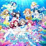 【送料無料】『ラブライブ!サンシャイン!!』2ndシングル「恋になりたいAQUARIUM」【DVD付盤】/Aqours[CD+DVD]【返品種別A】