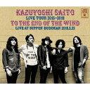 "KAZUYOSHI SAITO LIVE TOUR 2015-2016 ""風の果てまで"