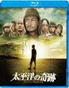 【送料無料】太平洋の奇跡-フォックスと呼ばれた男-/竹野内豊[Blu-ray]【返品種別A】