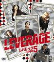 【送料無料】レバレッジ コンパクト DVD-BOX シーズン5/ティモシー・ハットン[DVD]【返品種別A】