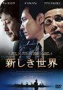 【送料無料】新しき世界/イ・ジョンジェ[DVD]【返品種別A】