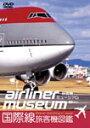 【送料無料】旅客機ミュージアム/国際線旅客機図鑑/飛行機[DVD]【返品種別A】