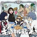 ラジオCD「キルラキルラジオ」 Vol.1/ラジオ・サントラ[CD]【返品種別A】