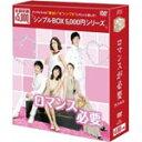 【送料無料】[枚数限定]ロマンスが必要 DVD-BOX<シンプルBOX 5,000円シリーズ>/John-Hoon[DVD]【返品種別A】