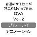 【送料無料】普通の女子校生が【ろこどる】やってみた。 OVA Vol.2/アニメーション[Blu-ray]【返品種別A】