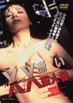 Another XX ダブルエックス 赤い殺人者/夏樹陽子[DVD]【返品種別A】