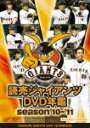 【送料無料】読売ジャイアンツ DVD年鑑 039 10- 039 11/野球 DVD 【返品種別A】