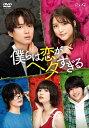 【送料無料】僕らは恋がヘタすぎる DVD-BOX/川島海荷,白洲迅[DVD]【返品種別A】
