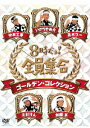 【送料無料】8時だョ!全員集合 ゴールデン・コレクション 通常版/ザ・ドリフターズ[DVD]【返品種別A】