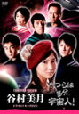 【送料無料】「やつらは多分宇宙人!」谷村美月 ドラマメイキングDVD/谷村美月[DVD]【返品種別A】
