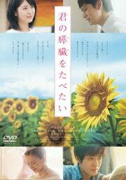 【送料無料】君の膵臓をたべたい DVD 通常版/<strong>浜辺美波</strong>[DVD]【返品種別A】