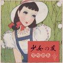 【送料無料】少女の友愛唱歌集/童謡・唱歌[CD]【返品種別A】