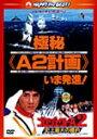 楽天Joshin web CD/DVD楽天市場店プロジェクトA2/史上最大の標的〈日本語吹替収録版〉/ジャッキー・チェン[DVD]【返品種別A】