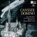 カンターテ・ドミノ〜世界のクリスマス音楽 /Cantate Domino/オスカル・モテット合唱団