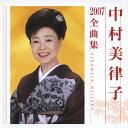 中村美律子2007全曲集/中村美律子